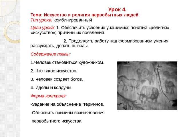Урок 4. Тема: Искусство и религия первобытных людей. Тип урока: комбинирован...