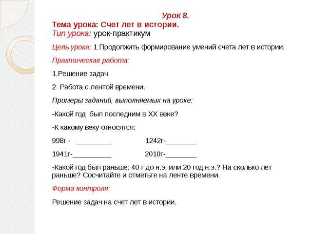 Урок 8. Тема урока: Счет лет в истории. Тип урока: урок-практикум Цель урока...