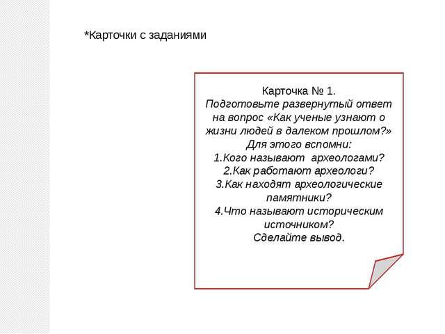*Карточки с заданиями Карточка № 1. Подготовьте развернутый ответ на вопрос...