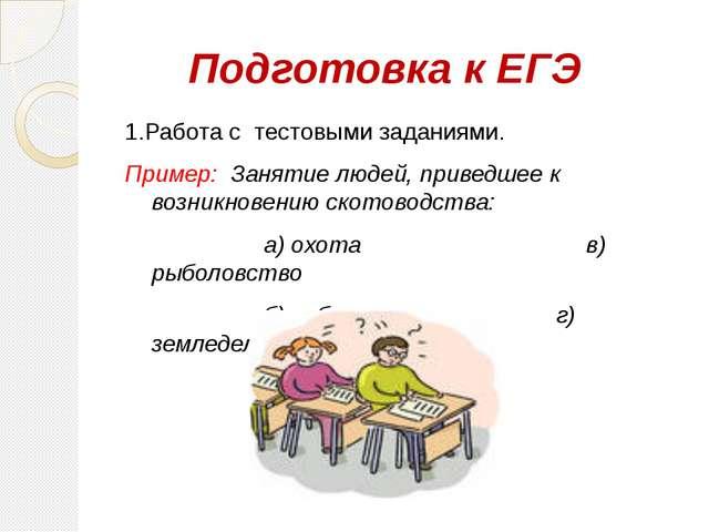 Подготовка к ЕГЭ 1.Работа с тестовыми заданиями. Пример: Занятие людей, прив...