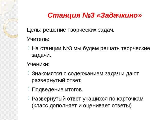 Станция №3 «Задачкино» Цель: решение творческих задач. Учитель: На станции №...