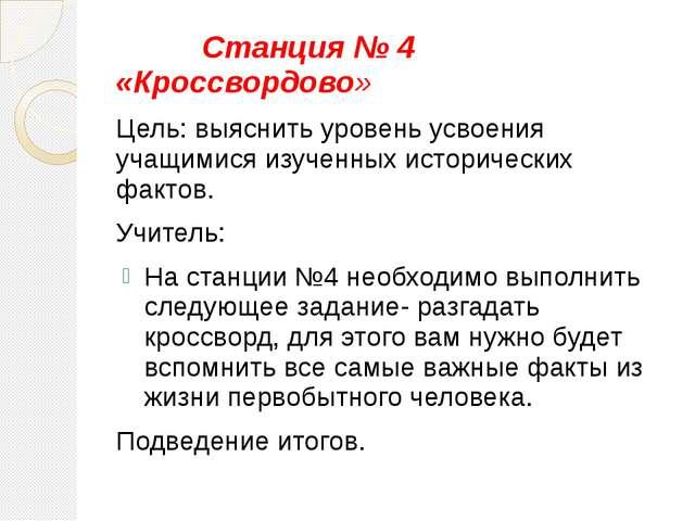 Станция № 4 «Кроссвордово» Цель: выяснить уровень усвоения учащимися изученн...