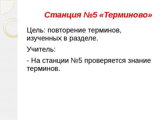Станция №5 «Терминово» Цель: повторение терминов, изученных в разделе. Учите...
