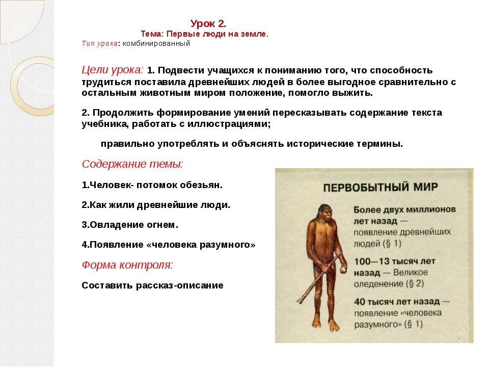 Урок 2. Тема: Первые люди на земле. Тип урока: комбинированный Цели урока: 1...
