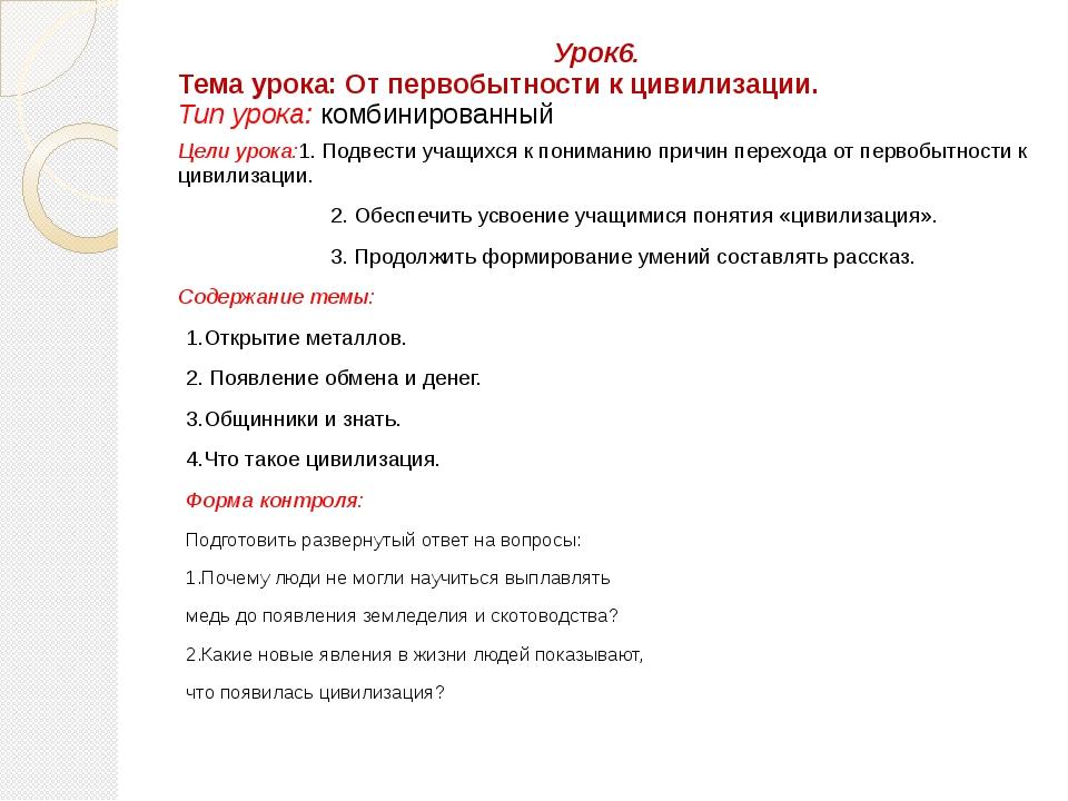 Урок6. Тема урока: От первобытности к цивилизации. Тип урока: комбинированны...