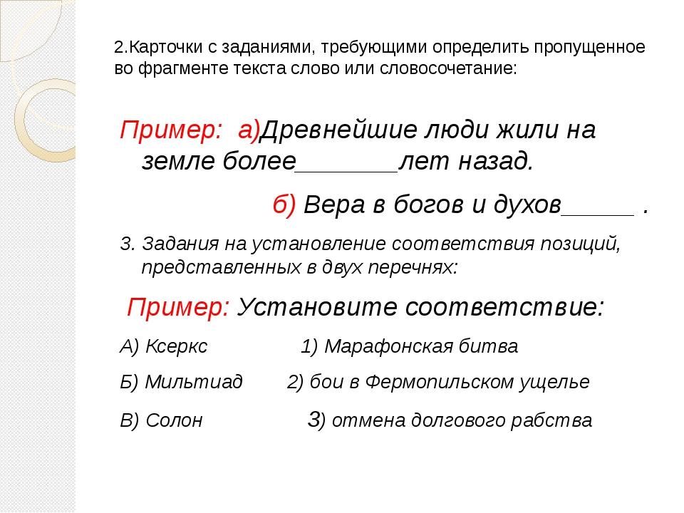 2.Карточки с заданиями, требующими определить пропущенное во фрагменте текста...