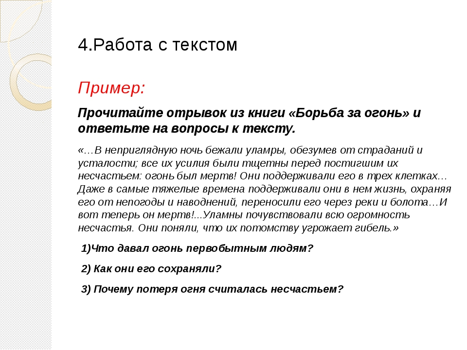 4.Работа с текстом Пример: Прочитайте отрывок из книги «Борьба за огонь» и от...