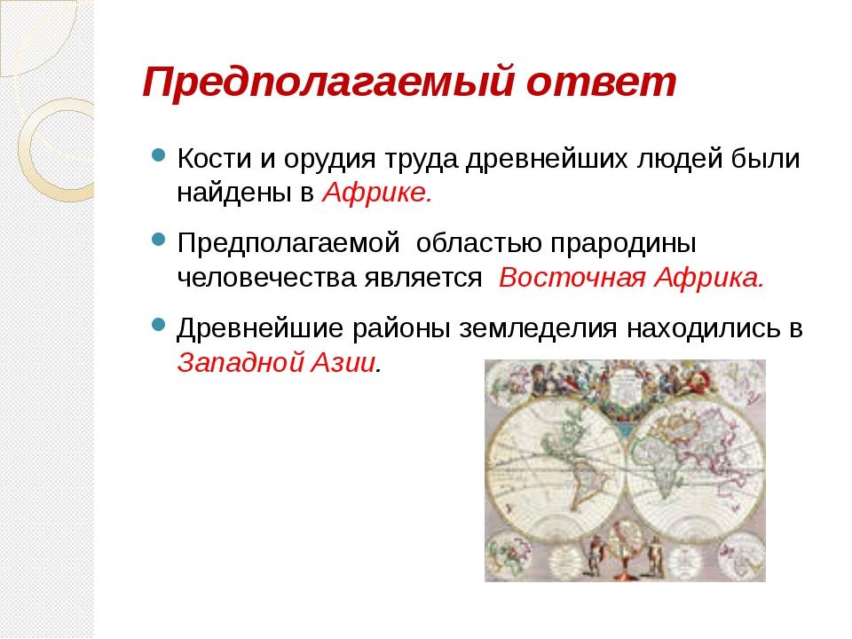 Предполагаемый ответ Кости и орудия труда древнейших людей были найдены в Афр...