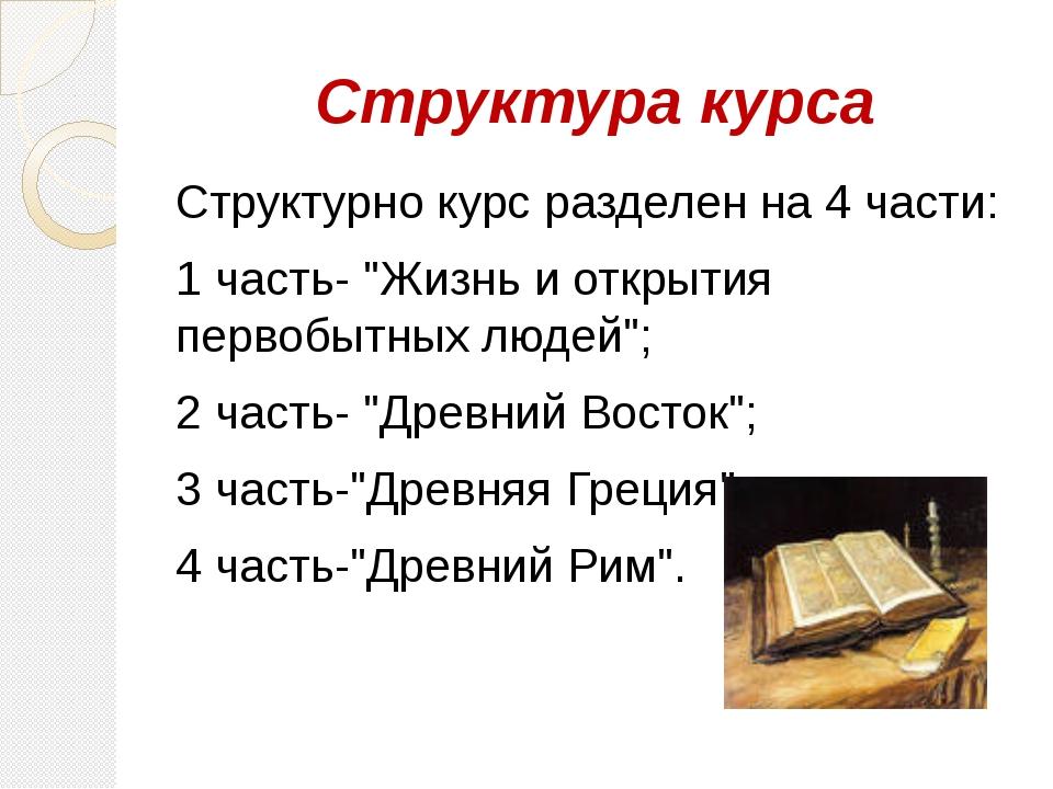 """Структура курса Структурно курс разделен на 4 части: 1 часть- """"Жизнь и откры..."""