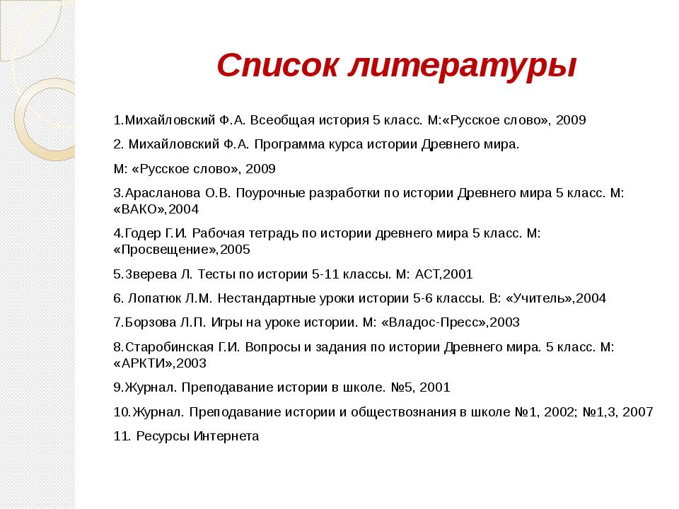 Список литературы 1.Михайловский Ф.А. Всеобщая история 5 класс. М:«Русское с...