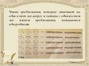 Члены предложения, которые отвечают на один и тот же вопрос и связаны с одним