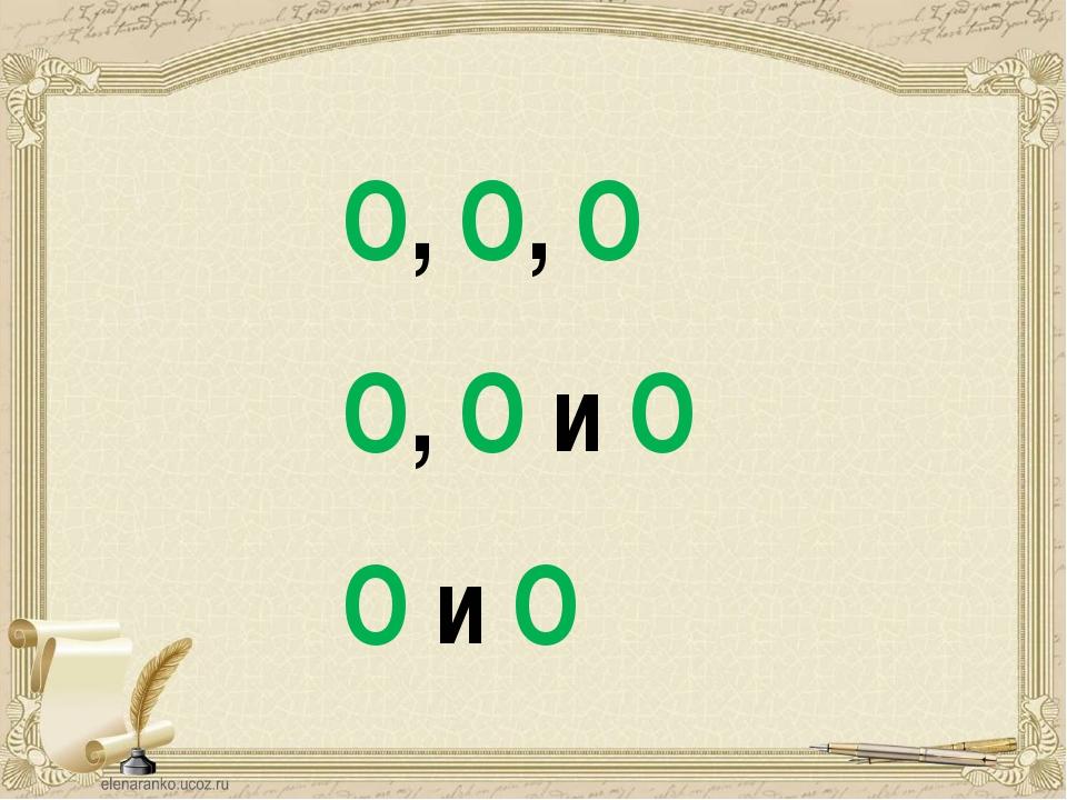 O, O, O O, O и O O и O