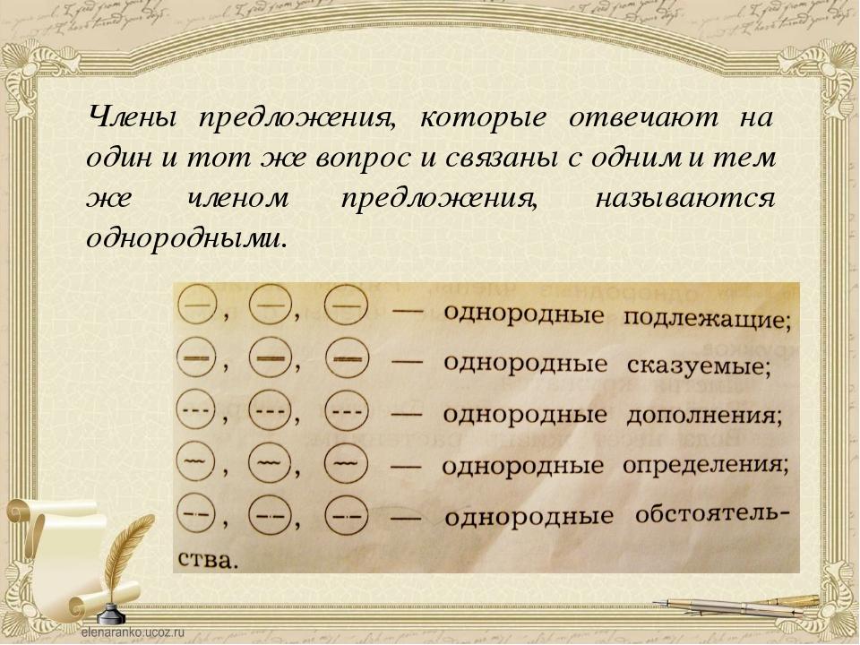 Члены предложения, которые отвечают на один и тот же вопрос и связаны с одним...