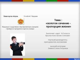 Выполнил: кадет 9-б класса Крылов Константин Олегович Научный руководитель: п
