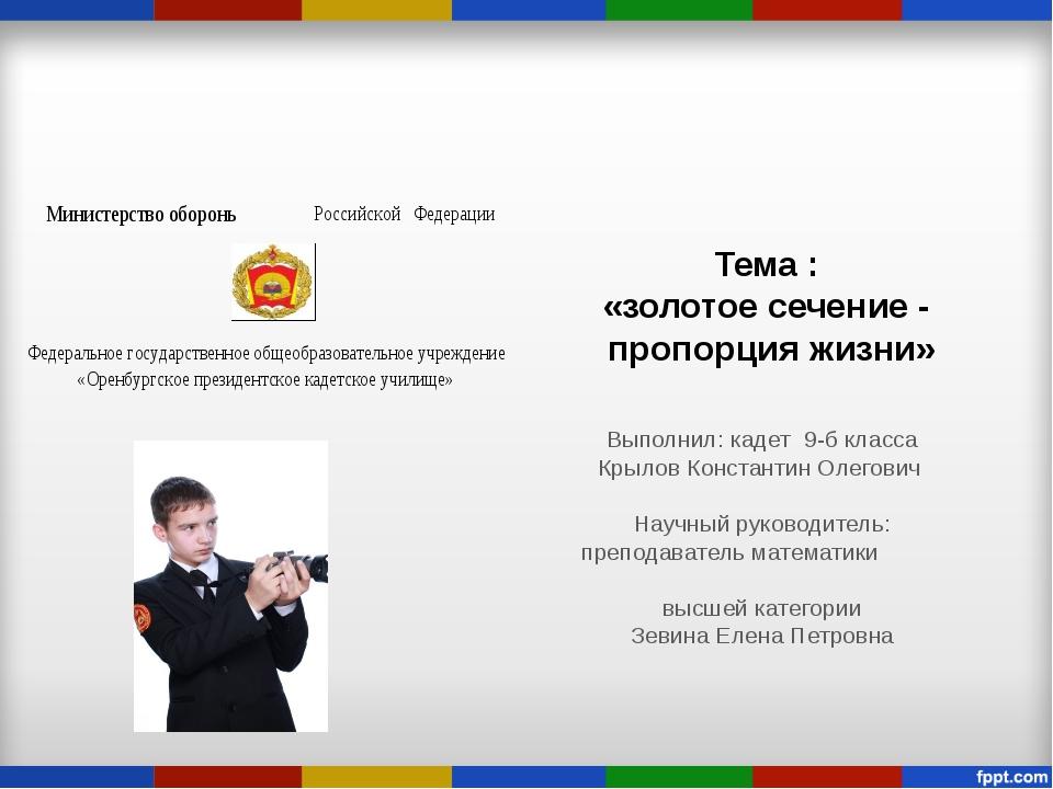 Выполнил: кадет 9-б класса Крылов Константин Олегович Научный руководитель: п...
