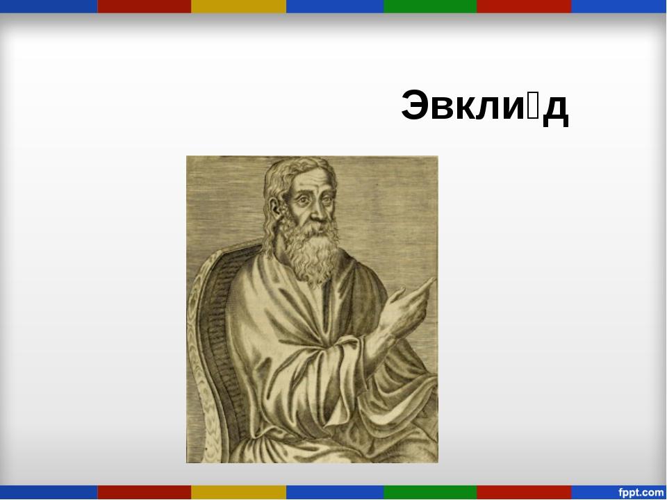 Эвкли́д