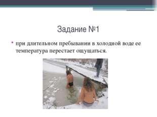 Задание №1 при длительном пребывании в холодной воде ее температура перестает
