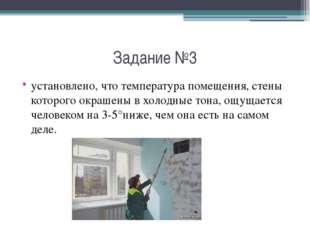 Задание №3 установлено, что температура помещения, стены которого окрашены в