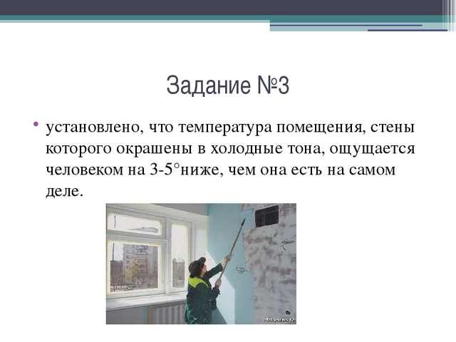Задание №3 установлено, что температура помещения, стены которого окрашены в...