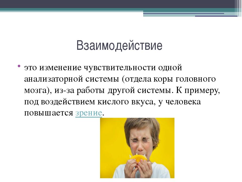 Взаимодействие это изменение чувствительности одной анализаторной системы (от...