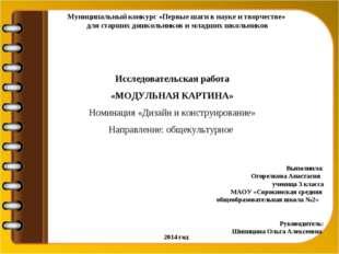 Муниципальный конкурс «Первые шаги в науке и творчестве» для старших дошкольн