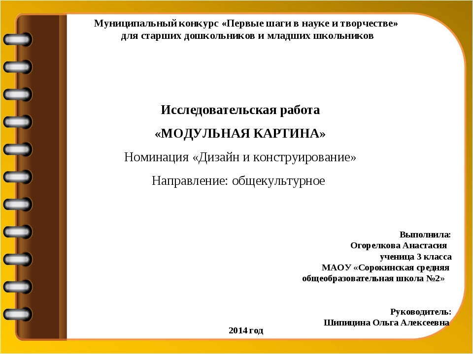 Муниципальный конкурс «Первые шаги в науке и творчестве» для старших дошкольн...