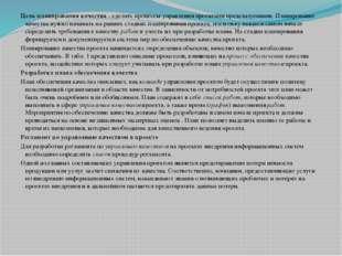 Цель планирования качества - сделать процессы управления проектами предсказуе