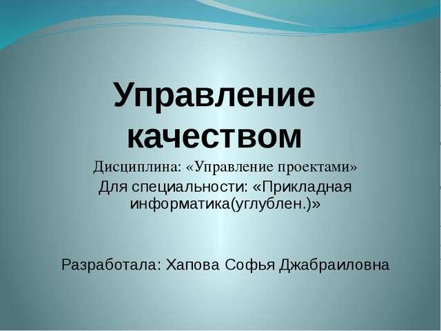 Управление качеством Дисциплина: «Управление проектами» Для специальности: «П...