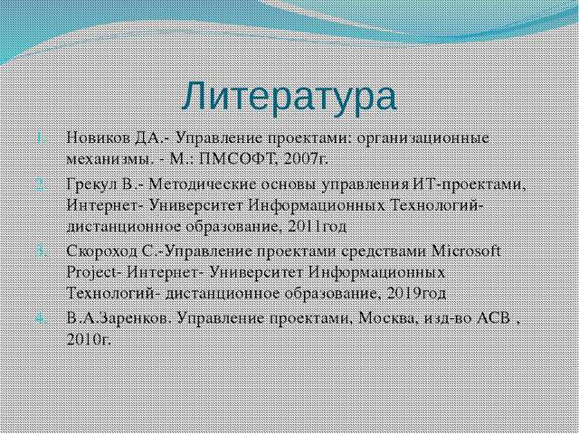 Литература Новиков ДА.- Управление проектами: организационные механизмы. - М....