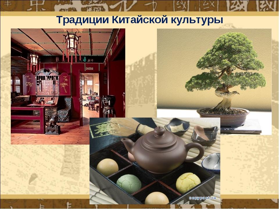 Традиции Китайской культуры