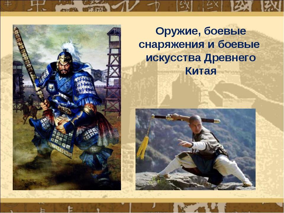 Оружие, боевые снаряжения и боевые искусства Древнего Китая