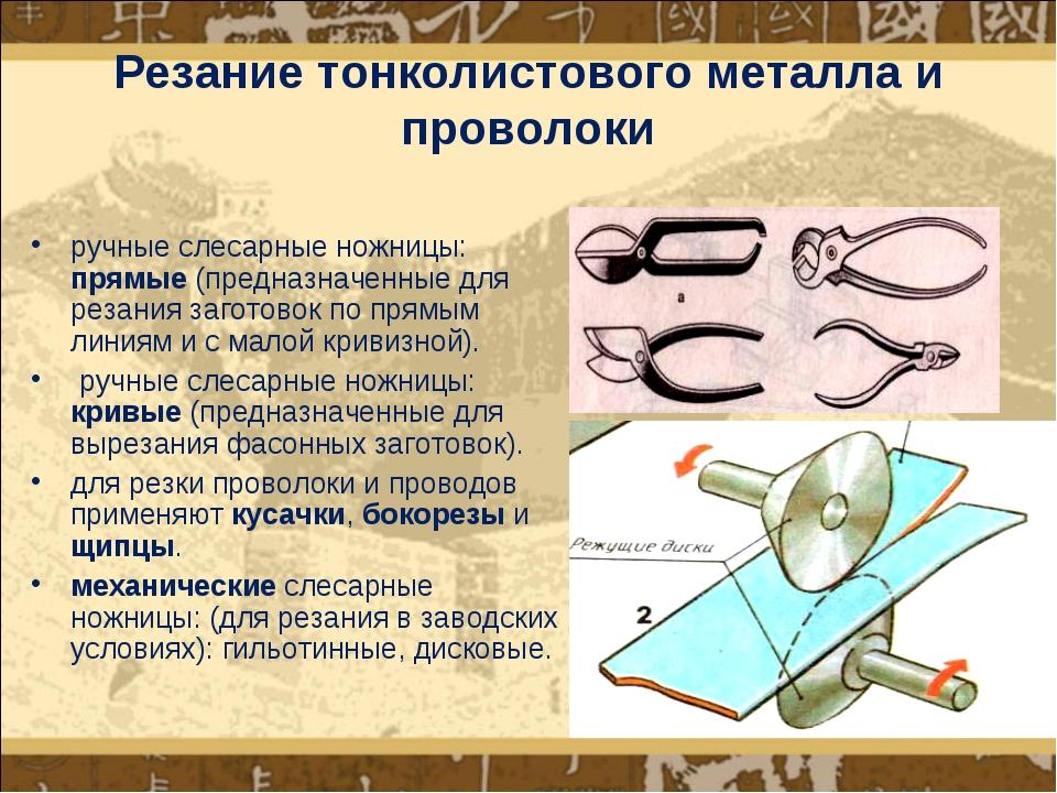 Резание тонколистового металла и проволоки ручные слесарные ножницы: прямые (...