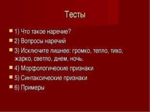 Тесты 1) Что такое наречие? 2) Вопросы наречий 3) Исключите лишнее: громко, т