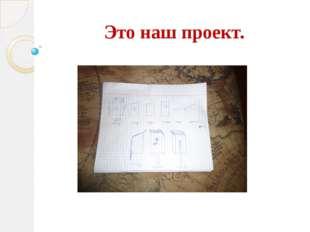 Это наш проект.