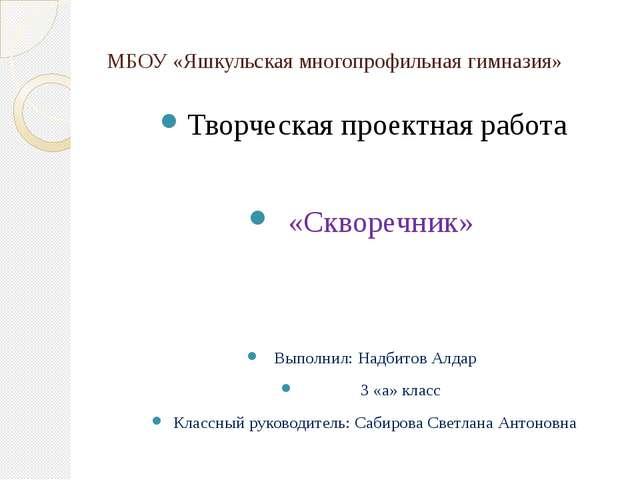 МБОУ «Яшкульская многопрофильная гимназия» Творческая проектная работа «Сквор...