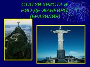 СТАТУЯ ХРИСТА В РИО-ДЕ-ЖАНЕЙРО (БРАЗИЛИЯ)