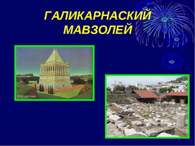 ГАЛИКАРНАСКИЙ МАВЗОЛЕЙ