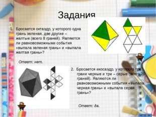 Задания. Бросается октаэдр, у которого одна грань зеленая, две другие – желты