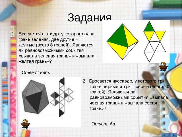 Задания. Бросается октаэдр, у которого одна грань зеленая, две другие – желты...