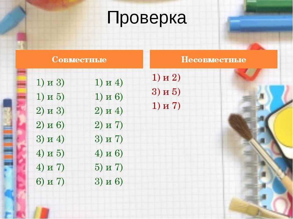 Проверка 1) и 2) 3) и 5) 1) и 7) Совместные Несовместные