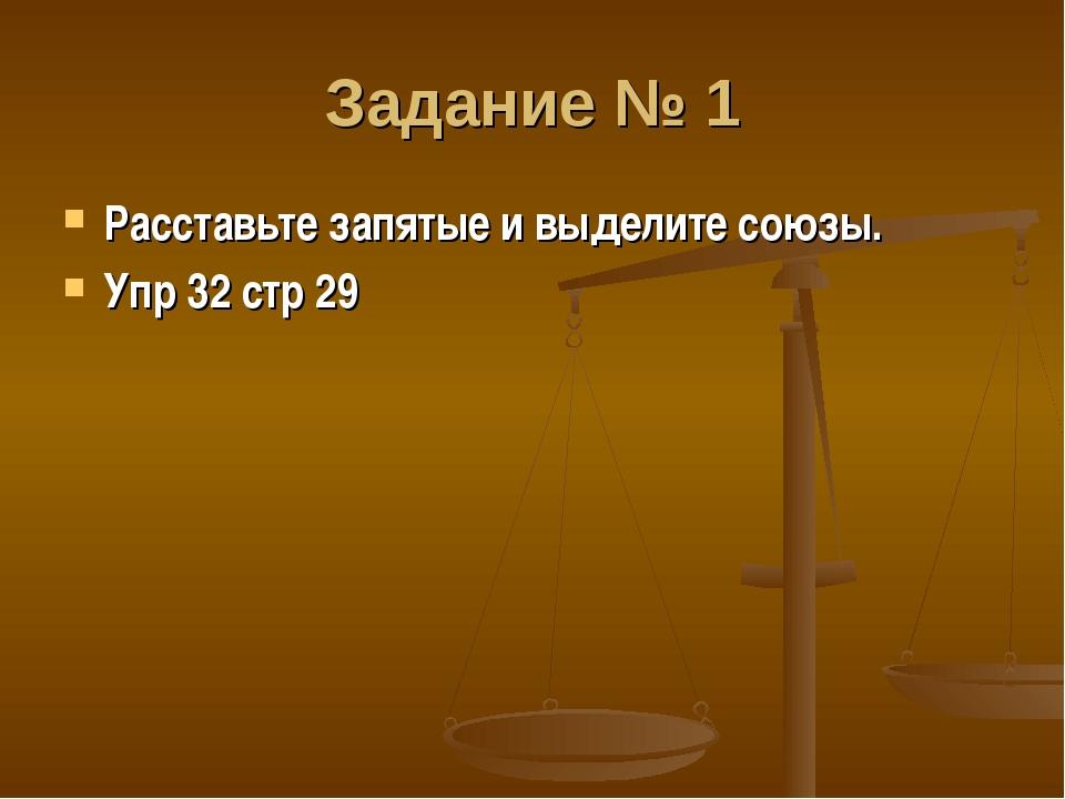 Задание № 1 Расставьте запятые и выделите союзы. Упр 32 стр 29
