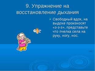 9. Упражнение на восстановление дыхания Свободный вдох, на выдохе произносят