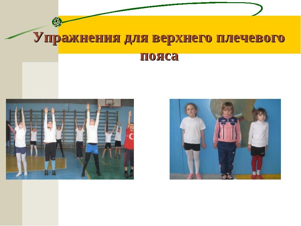 Упражнения для верхнего плечевого пояса