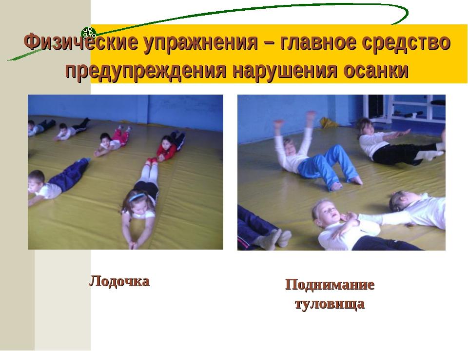 Физические упражнения – главное средство предупреждения нарушения осанки Лодо...