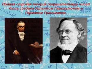 Полная строгая теория отрицательных чисел была создана Уильямом Гамильтоном и