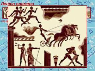 753 до н.э. 776 до н.э. РХ 862 907 988 Лента времени