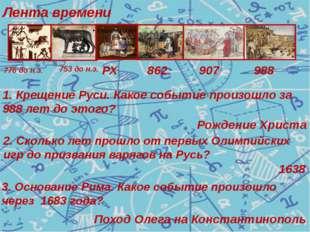 753 до н.э. 776 до н.э. РХ 862 907 988 Лента времени Рождение Христа 2. Сколь