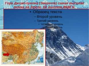 Гора Джомолунгма (Эверест) самая высокая точка на Земле. Ее высота 8848 м.