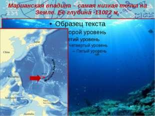 Марианская впадина – самая низкая точка на Земле. Ее глубина -11022 м.