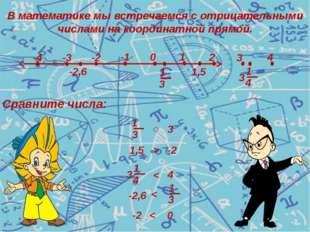2 1 0 -4 -3 -2 -1 4 В математике мы встречаемся с отрицательными числами на
